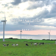 MOTTAINAI SOUND vol.6 耳をすまして