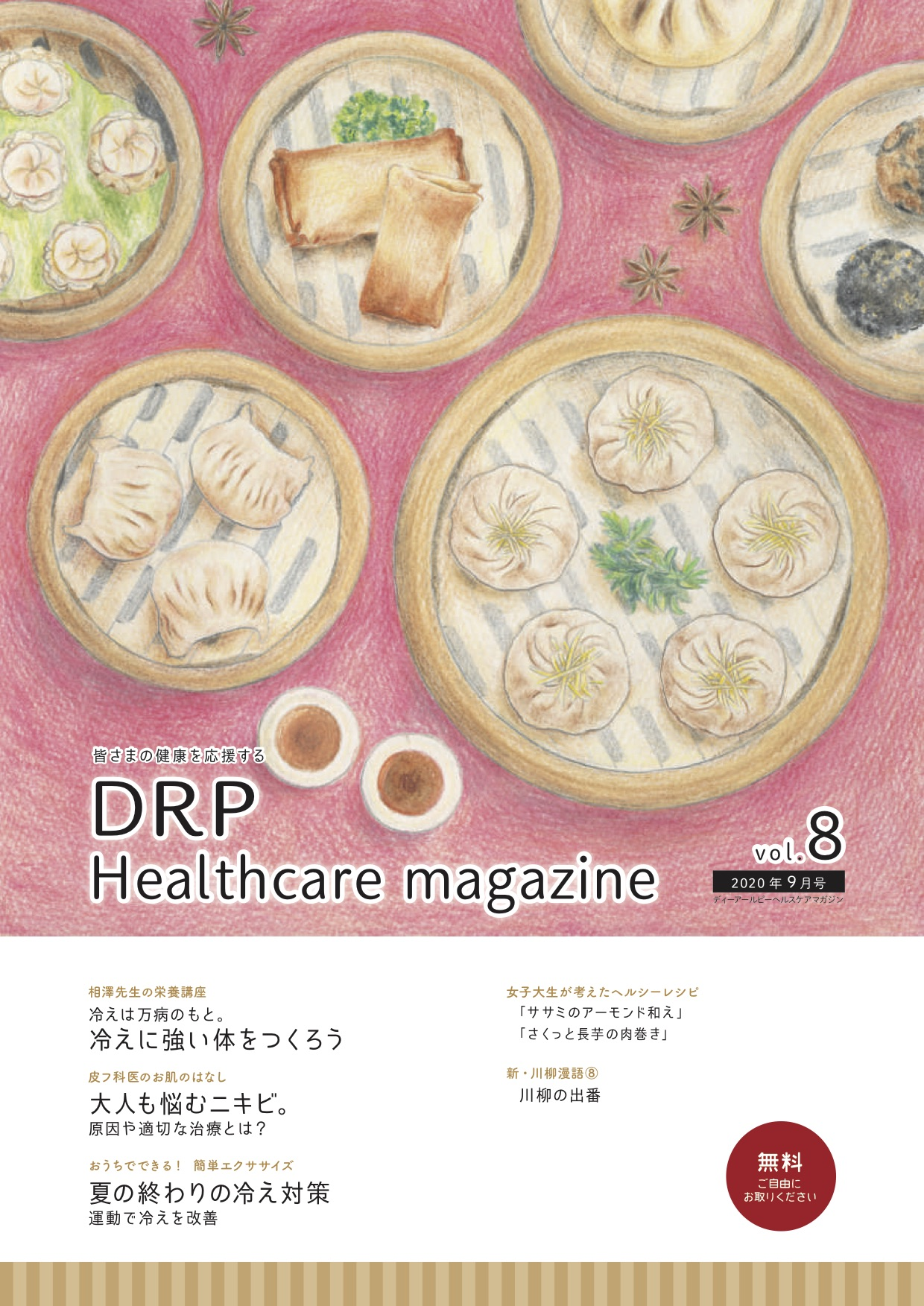 DRP Healthcare magazine 2020年9月号