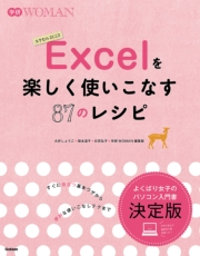 Excelを楽しく使いこなす87のレシピ