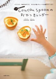 coucou spoonのおやつカレンダー