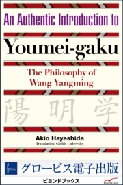 An Authentic Introduction to Youmei-gaku   The Philosophy of Wang Yangming