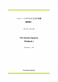 NewSystemJapaneseWorkbook1