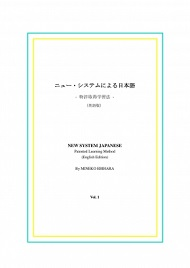 New System Japanese Vol. 1