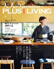 大人のpremium PLUS1 LIVING VOL.5