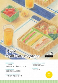 DRP Healthcare magazine 2019年5月号