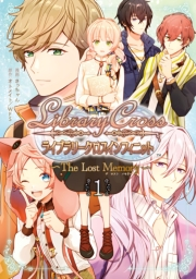 LibraryCross∞~The Lost Memory~(1)