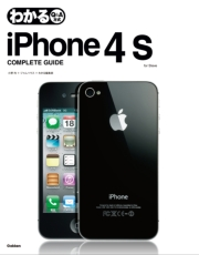わかるiPhone4S COMPLETE GUIDE