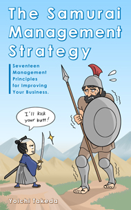 The Samurai Management Strategy