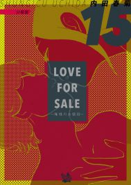LOVE FOR SALE ~俺様のお値段~ 分冊版15