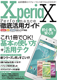 Xperia X Performance徹底活用ガイド
