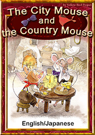 The City Mouse and the Country Mouse 【English/Japanese versions】