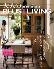 大人のpremium PLUS1 LIVING Vol.2