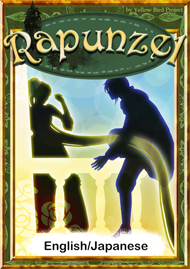 Rapunzel 【English/Japanese versions】