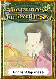 The princess who loved insects 【English/Japanese versions】