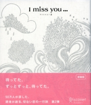 I miss you… 2