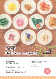 DRP Healthcare magazine 2019年9月号