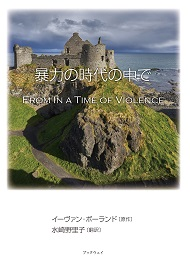 暴力の時代の中で From In a Time of Violence