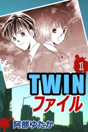 TWINファイル1