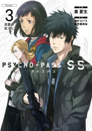 PSYCHO-PASS サイコパス Sinners of the System 「Case.3 恩讐の彼方に__」