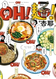 OH! 麺!(1)
