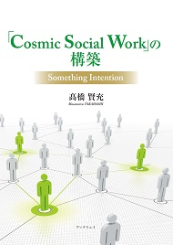 「Cosmic Social Work」の構築 ~Something Intention~