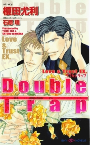 Double Trap Love&Trust EX. 【イラスト付】