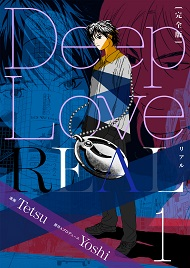 Deep Love REAL 〔完全版〕 1巻