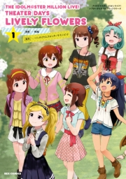 THE IDOLM@STER MILLION LIVE! THEATER DAYS LIVELY FLOWERS(1)【イラスト特典付】