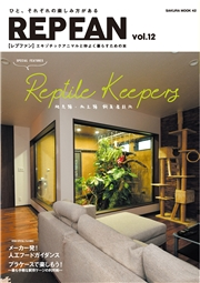 REPFAN vol.12