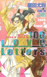 100 Love Letters Love&Trust 3 【イラスト付】