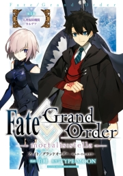 Fate/Grand Order -mortalis:stella- 第1節
