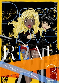 Deep Love REAL 〔完全版〕 3巻