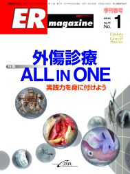 ERマガジン Vol.11 No.1(2014年 Spring) 外傷診療 ALL IN ONE