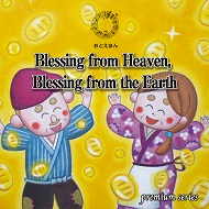 Blessing from Heaven, Blessing from the Earth(天福地福:プレミアム版英語)
