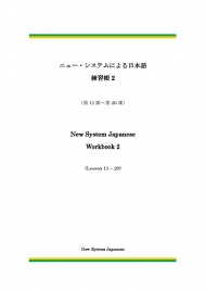 NewSystemJapaneseWorkbook2