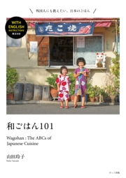 和ごはん101 Wagohan: The ABCs of Japanese Cuisine